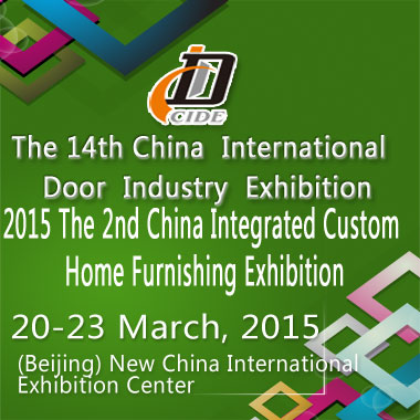 The 14th China International Door Industry Exhibition