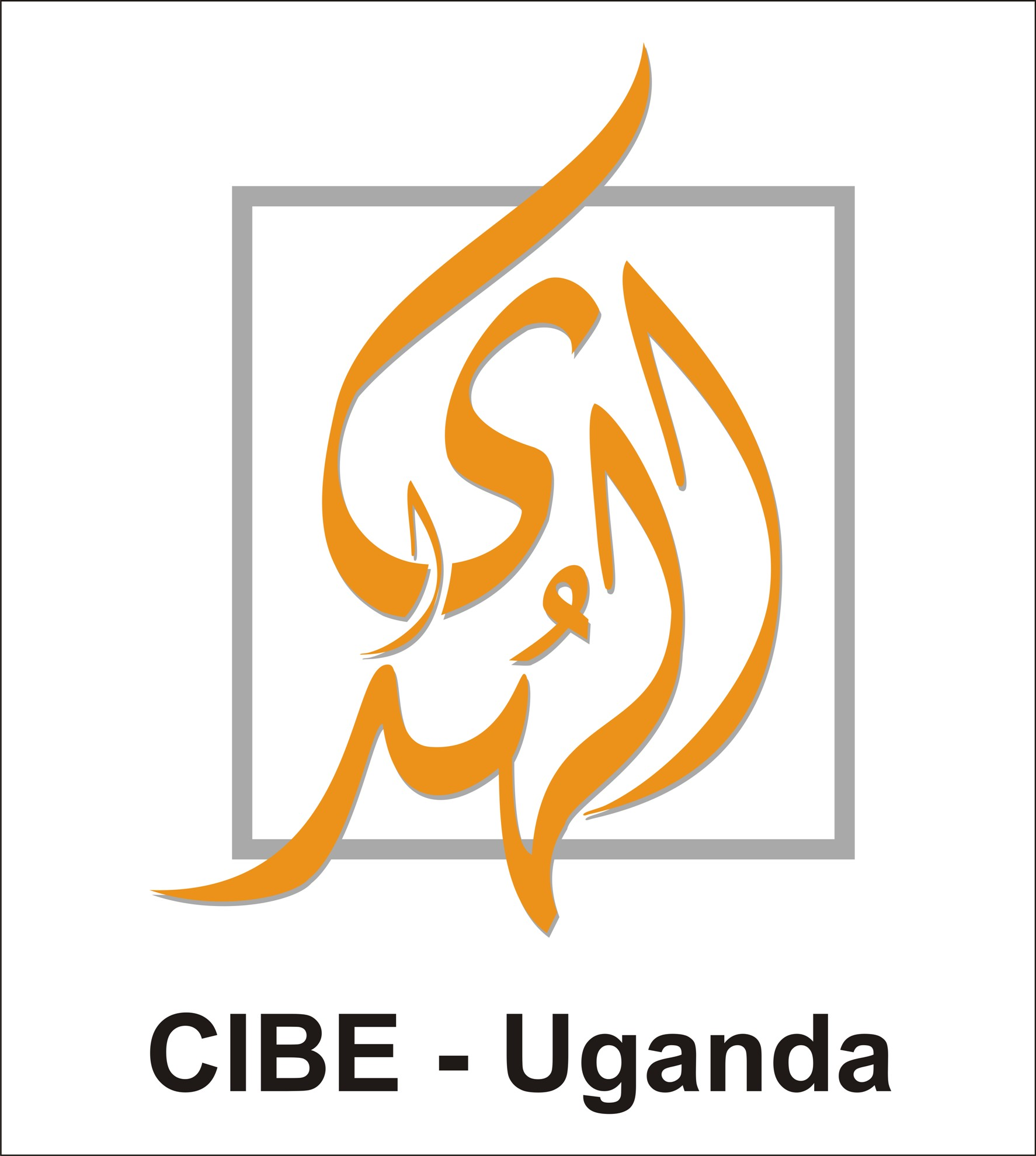 AlHuda CIBE set to enter into Uganda Market