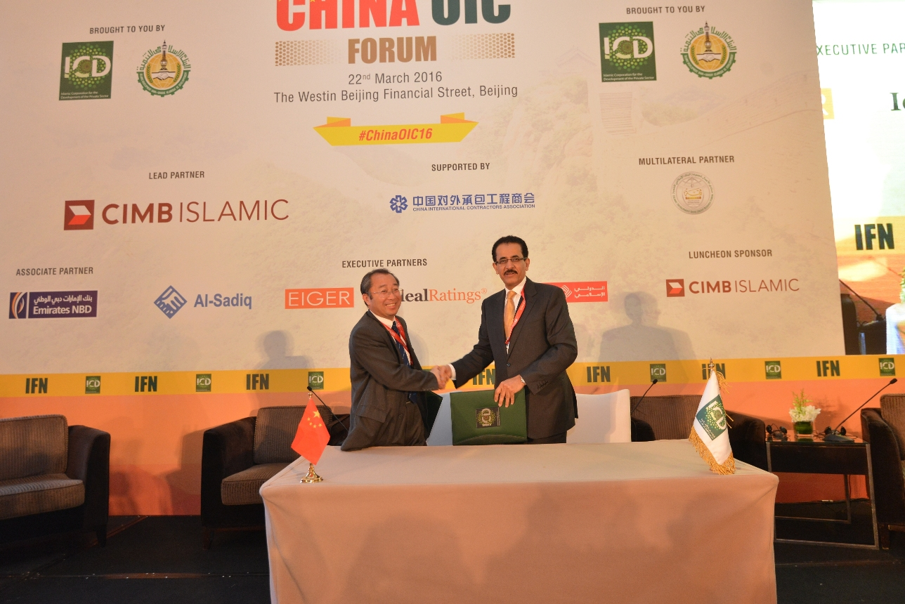 The Islamic Corporation for the Development of the Private Sector (ICD) signs MoU with China-Africa Development Fund to boost investment and growth in selected African countries